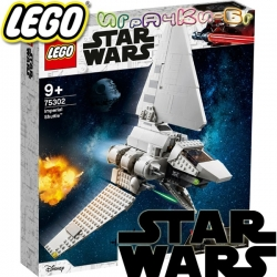 Lego Star Wars Имперска совалка 75302