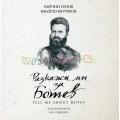 Разкажи ми за Ботев - Книга на Райчин Генов и Ивайло Кючук