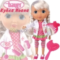 Кукла Йоана Доктор Bayer