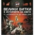 Фют Книга Велики битки в историята на света 1566
