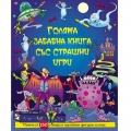 Фют - Голяма забавна книга със страшни игри