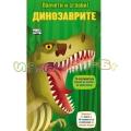 Прочети и сглоби - Динозаврите - Фют