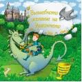Фют - Книжка вълшебното желание на дракончето