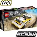 2020 Lego Speed Champions Ауди Спорт Куатро С1 76897